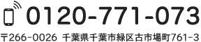 0120-771-073